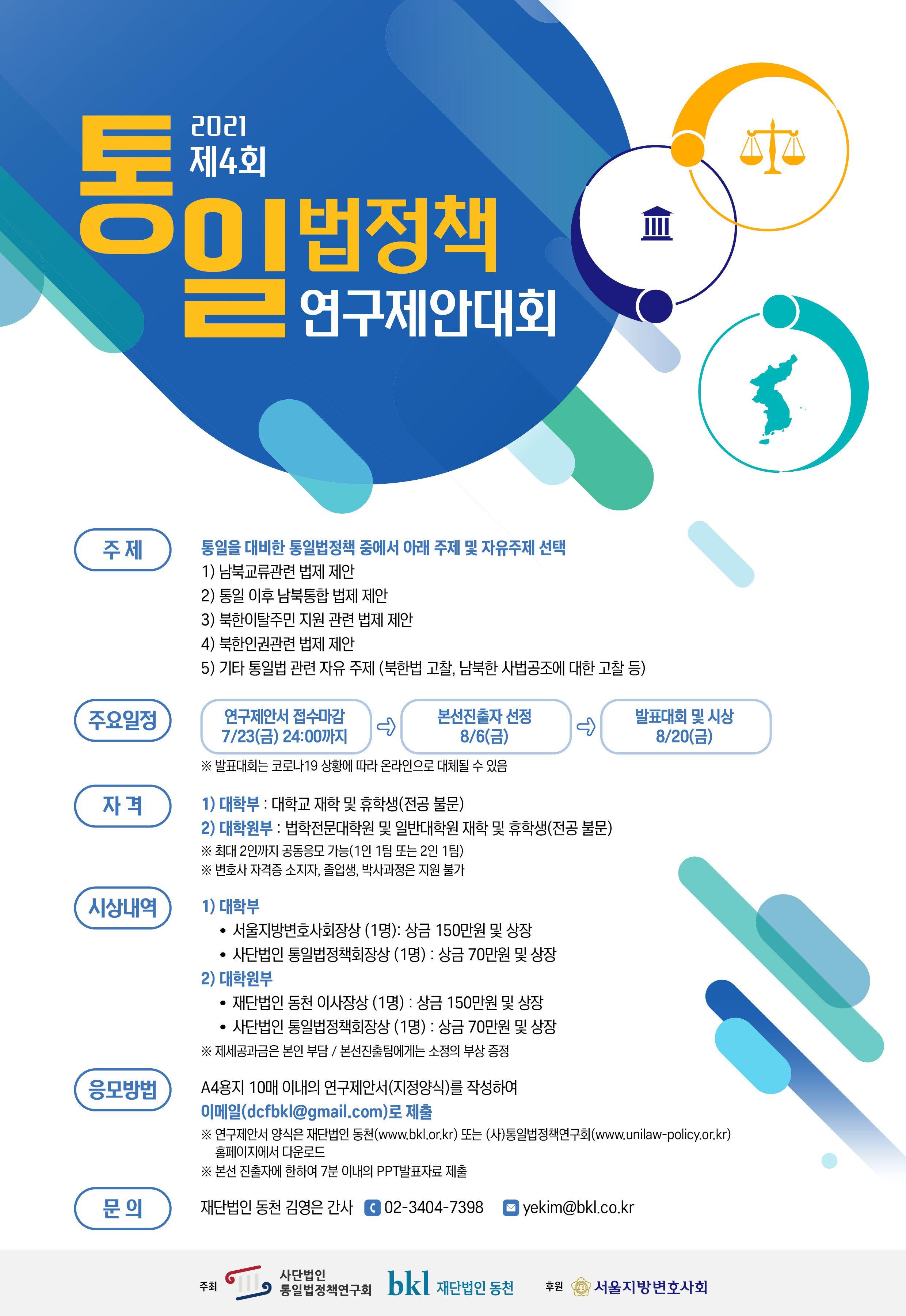 제4회 통일법정책 연구제안대회