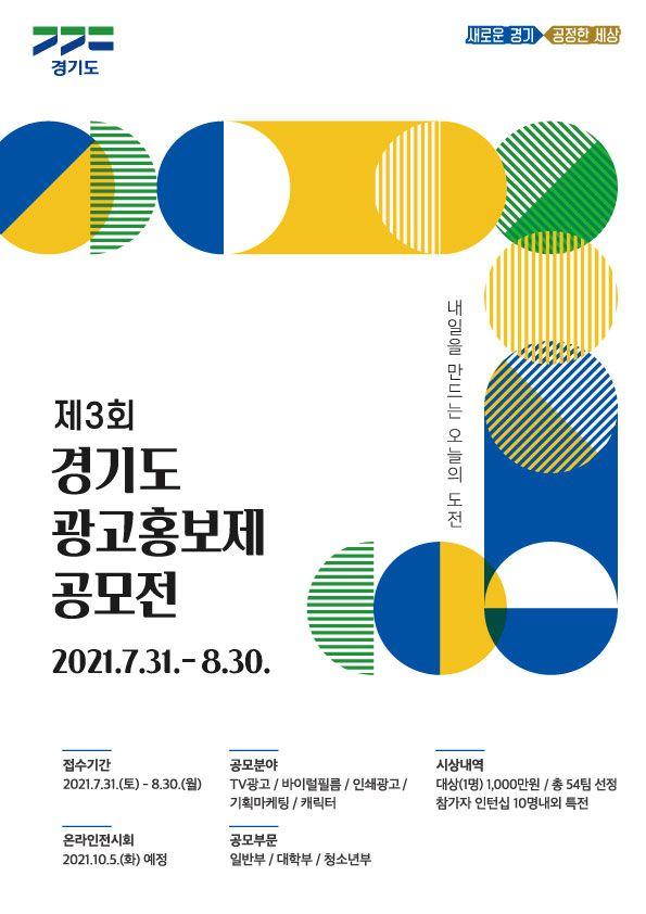 [1등 상금 1,000만원] 제3회 경기도 광고홍보제 공모전