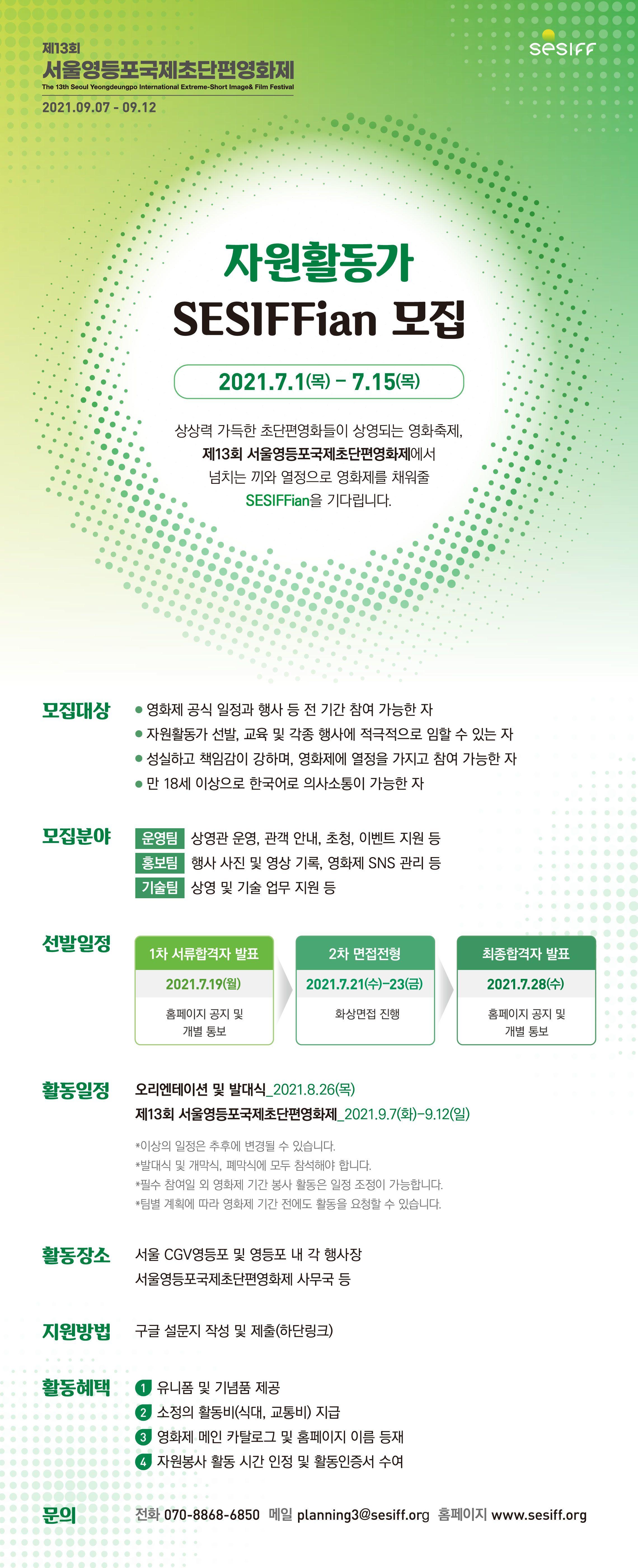 서울영등포국제초단편영화제 자원활동가 SESIFFian