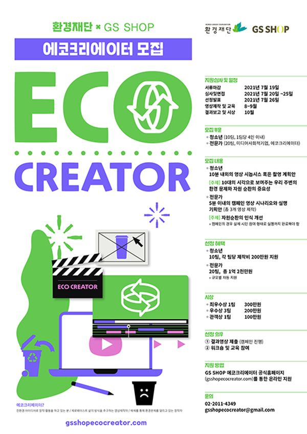 환경재단XGS SHOP 에코 크리에이터