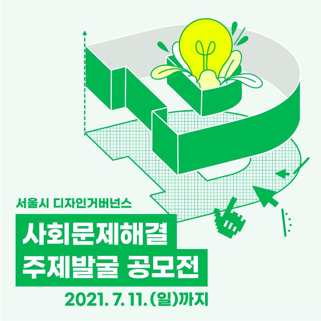 서울시 디자인거버넌스 주제발굴공모전!