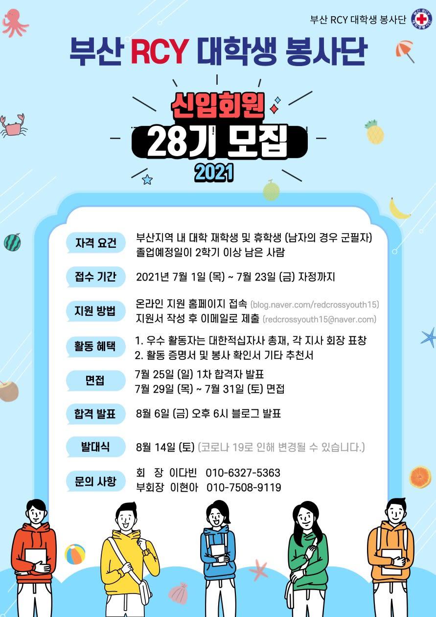 부산RCY대학생봉사단