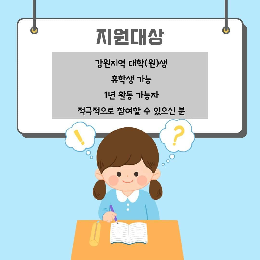 [대한민국 대학생 교육기부단 강원본부] 대교단 강원본부 13기 집행부 모집
