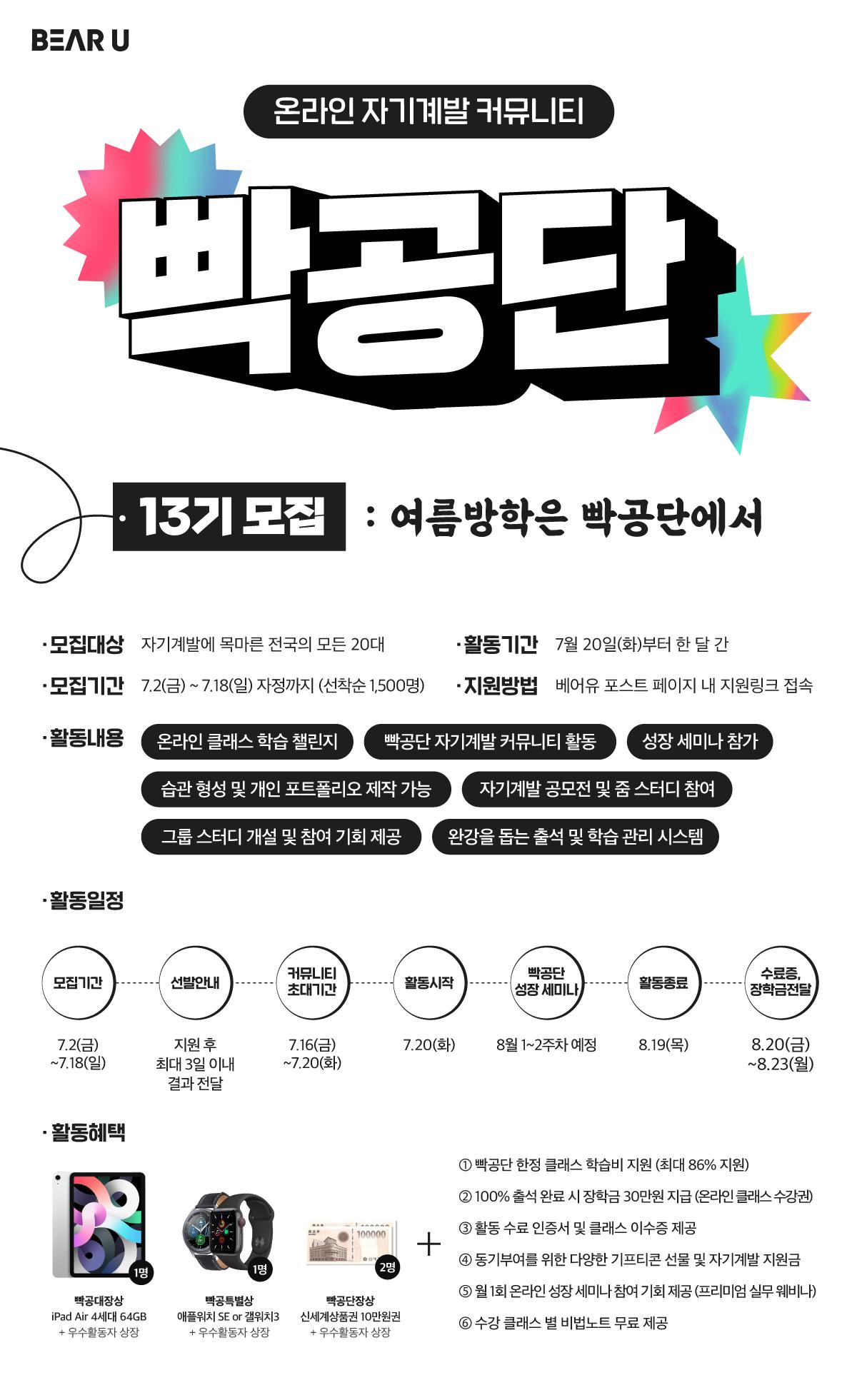 [빡공단 13기] 여름방학, 하루10분 온라인 자기계발 '빡공단' 모집