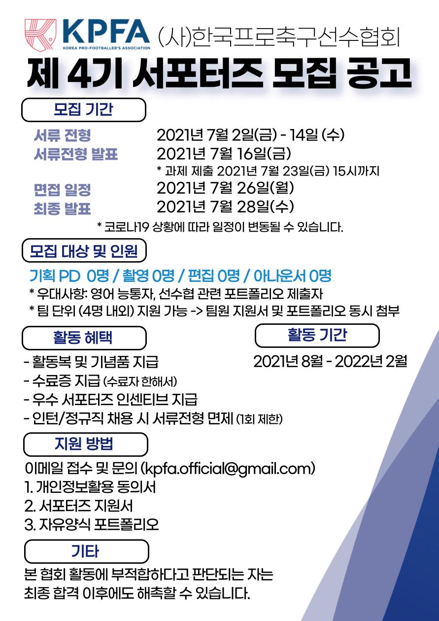 한국프로축구선수협회 제4기 서포터즈