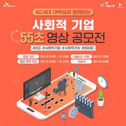 SK텔레콤 X 행복나래 사회적기업 55초 영상 공모전 !