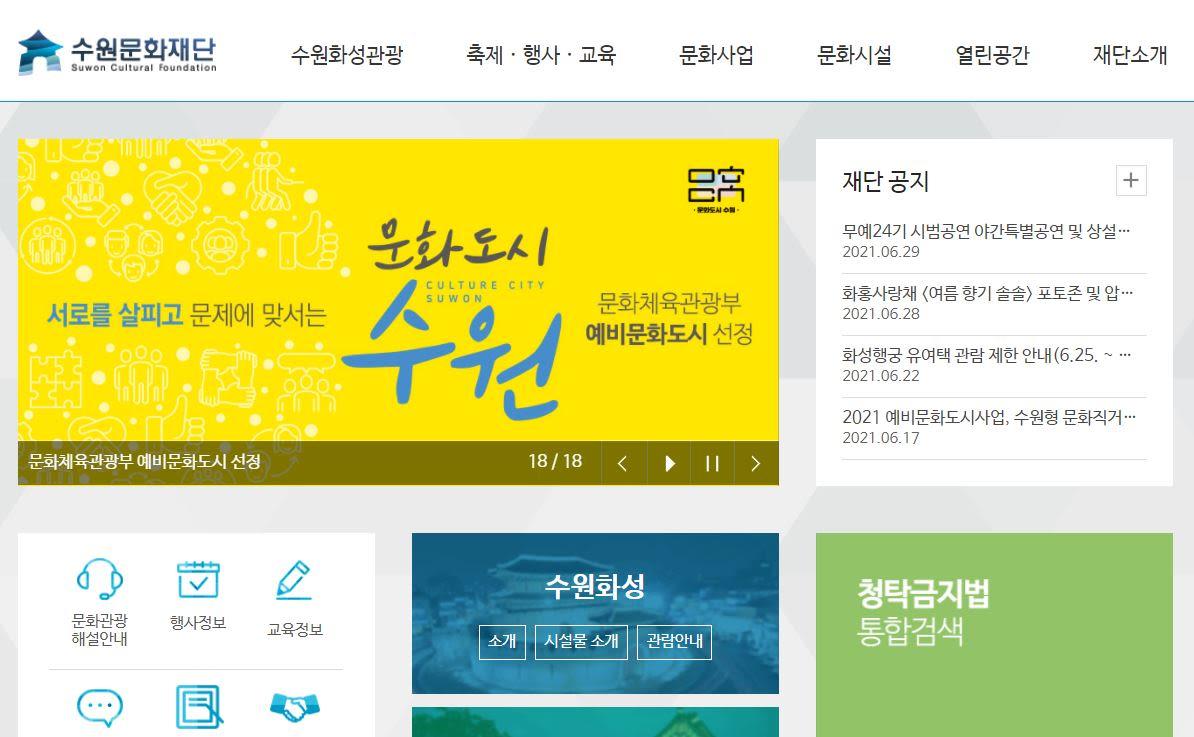 수원문화재단 2021 수원화성 미디어아트쇼 – 성안마을 미디어아트展