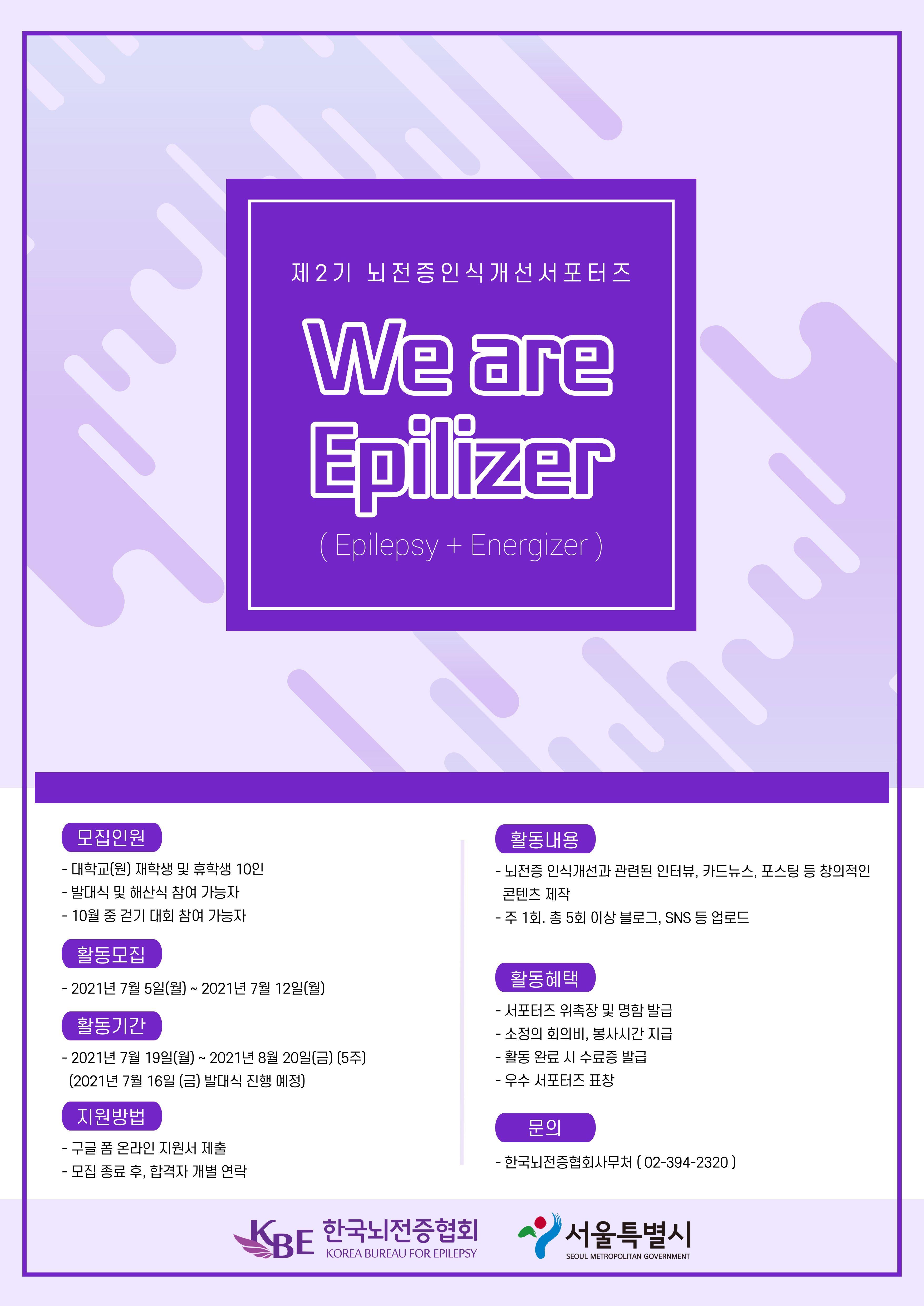 """사단법인 한국뇌전증협회  뇌전증 인식개선 서포터즈 """"We are Epilizer"""""""