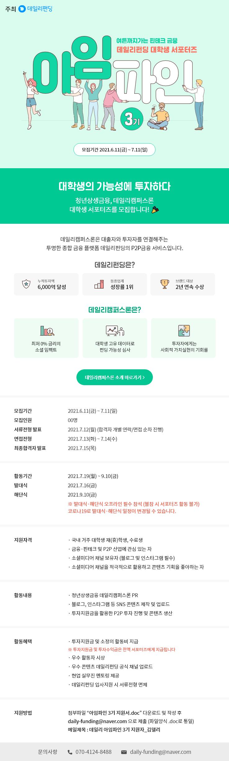데일리펀딩 대학생 서포터즈 아임파인 3기 모집