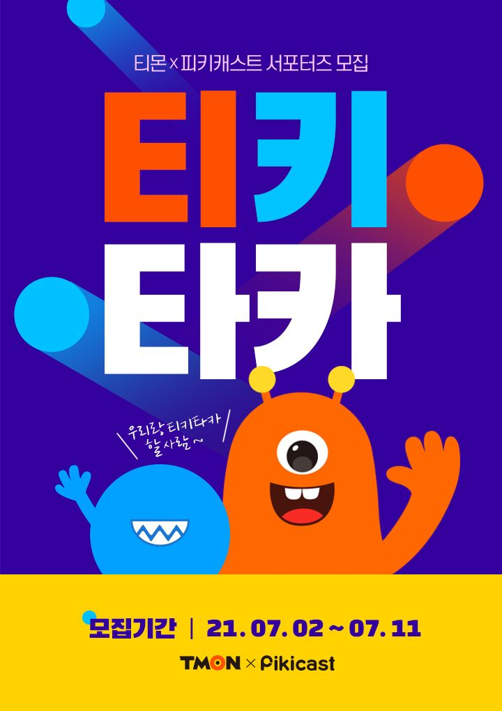 """[티몬X피키] """"티키타카"""" 1기 서포터즈 모집"""
