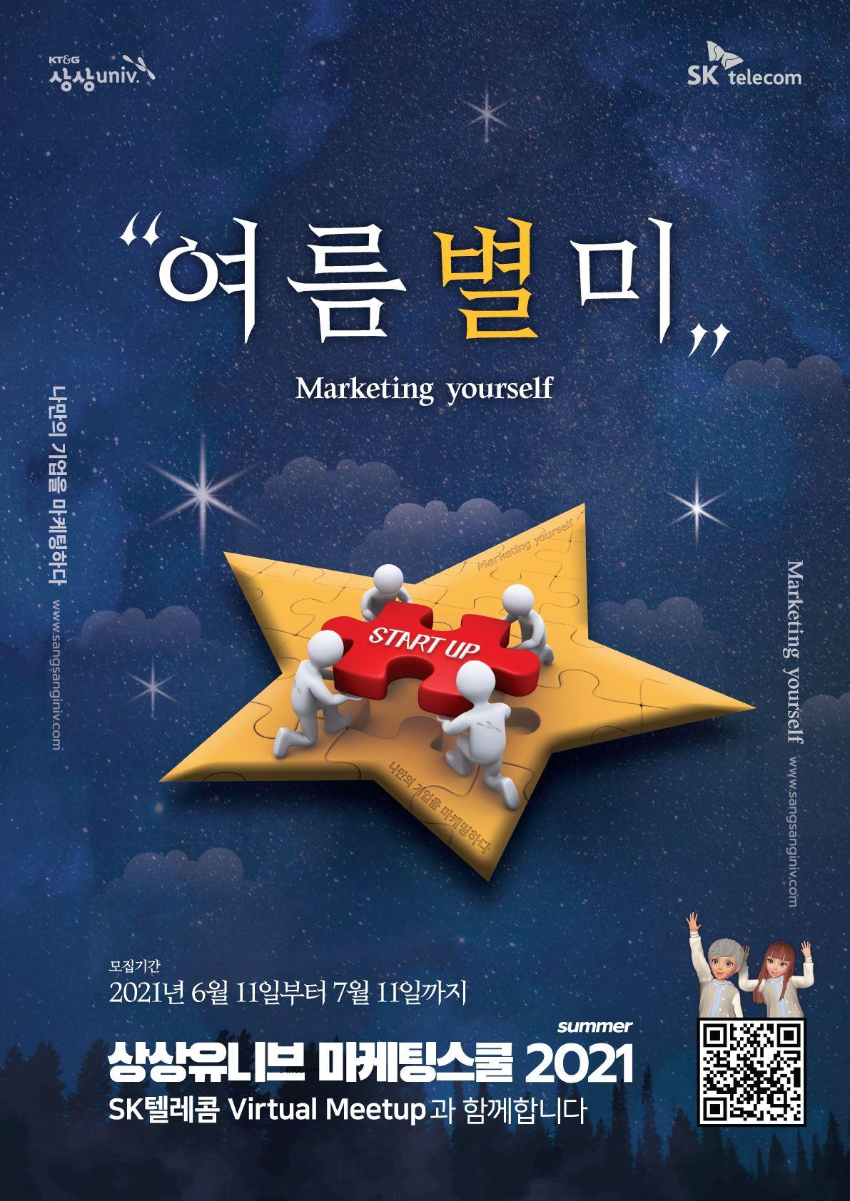 KT&G 상상univ 상상유니브 마케팅스쿨2021 summer 모집연장