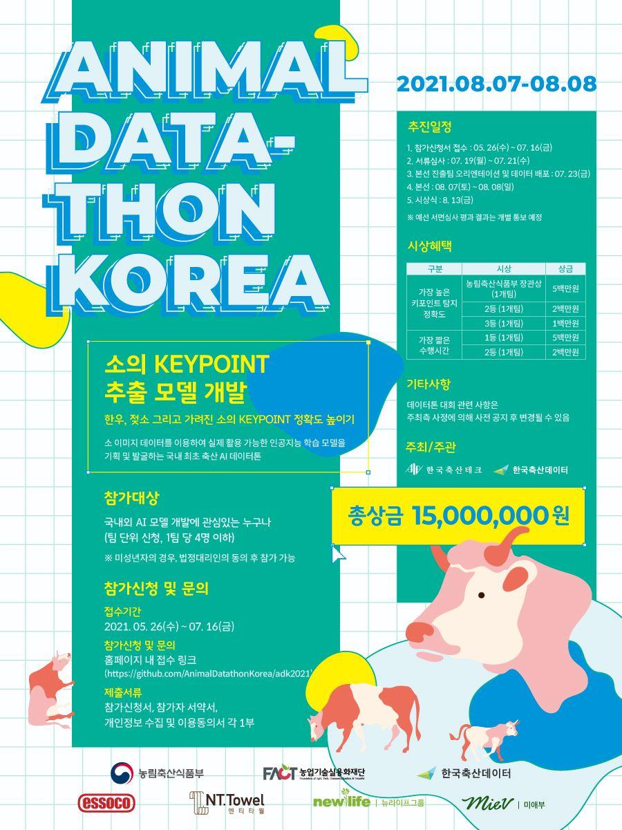 Animal Datathon Korea 2021 (애니멀 데이터톤 코리아 2021)