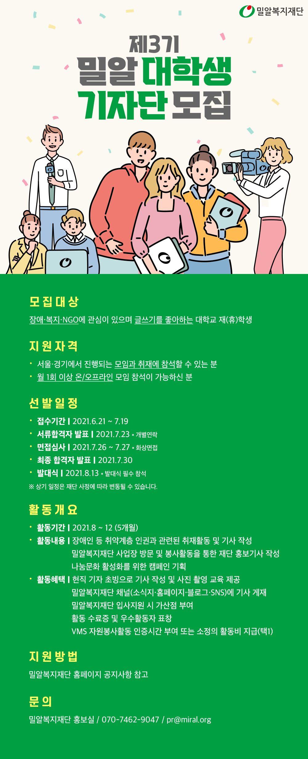 밀알복지재단 제3기 대학생 기자단 모집