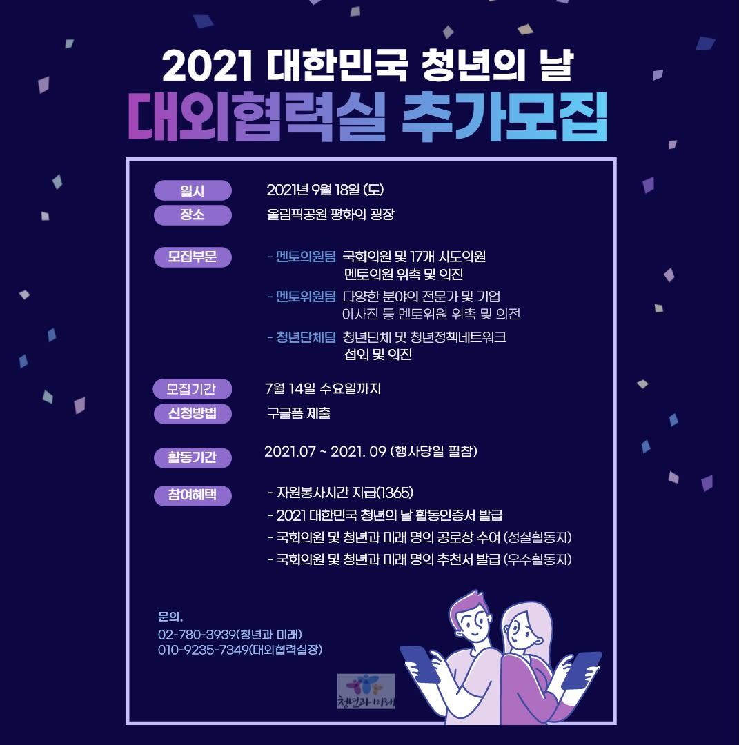 2021 대한민국 청년의 날 대외협력실 추가모집