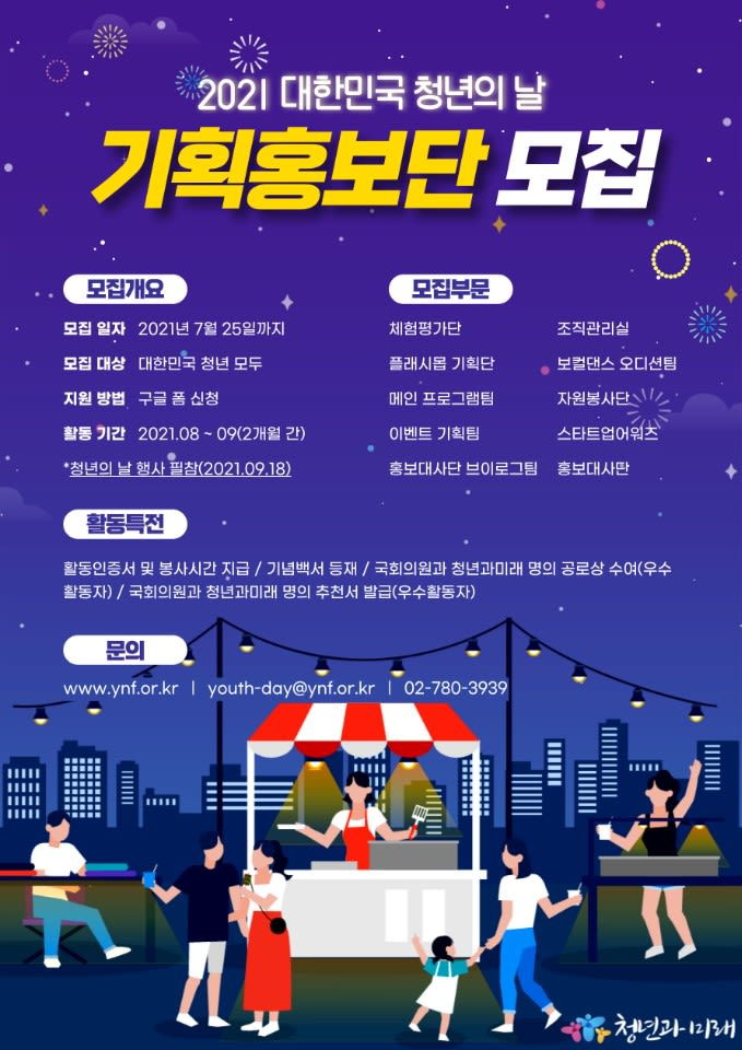 2021 대한민국 청년의 날 기획홍보단 3차 모집