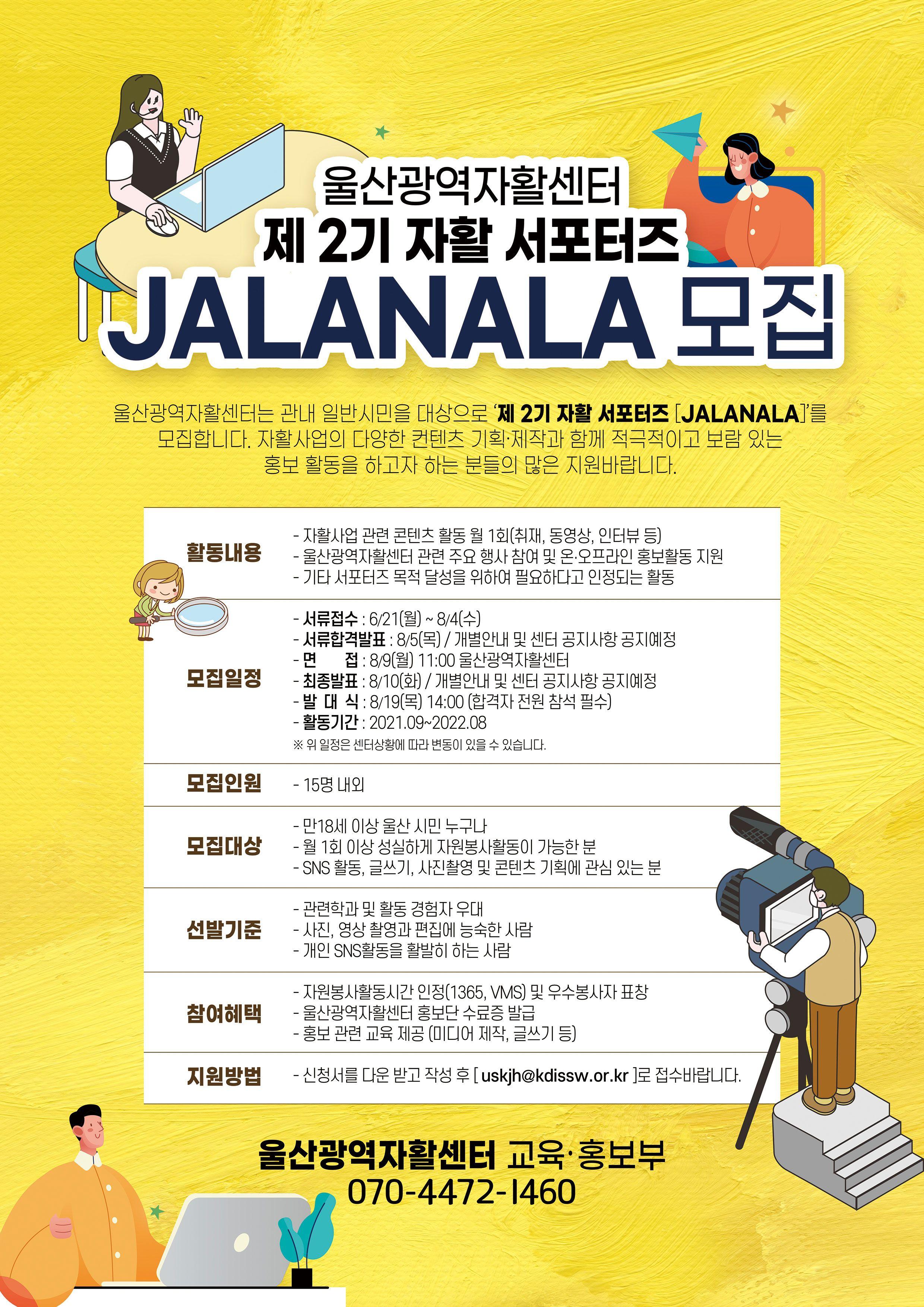 """울산광역자활센터_제2기 자활 서포터즈단 """"JALANALA"""" 모집"""