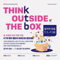 KTB Venture Challenge 2021 아이디어 창업경진대회