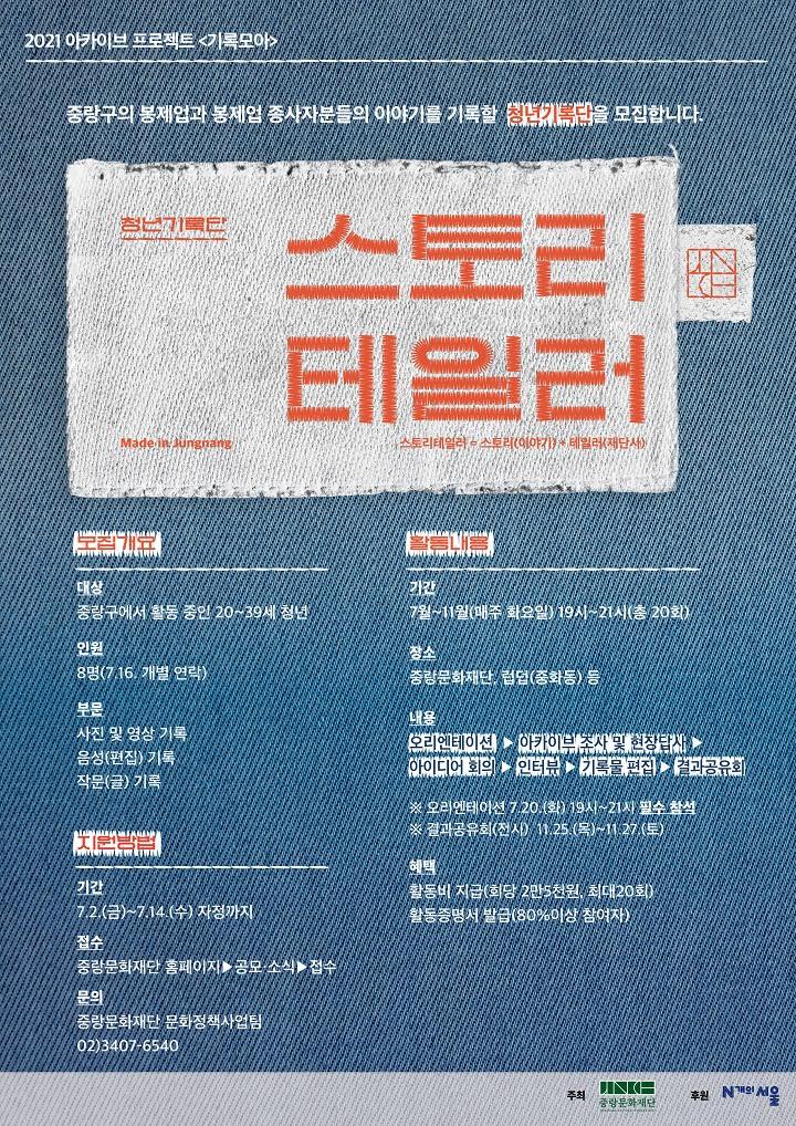 2021 아카이브 프로젝트 '기록모아' 청년기록단 '스토리테일러' 모집