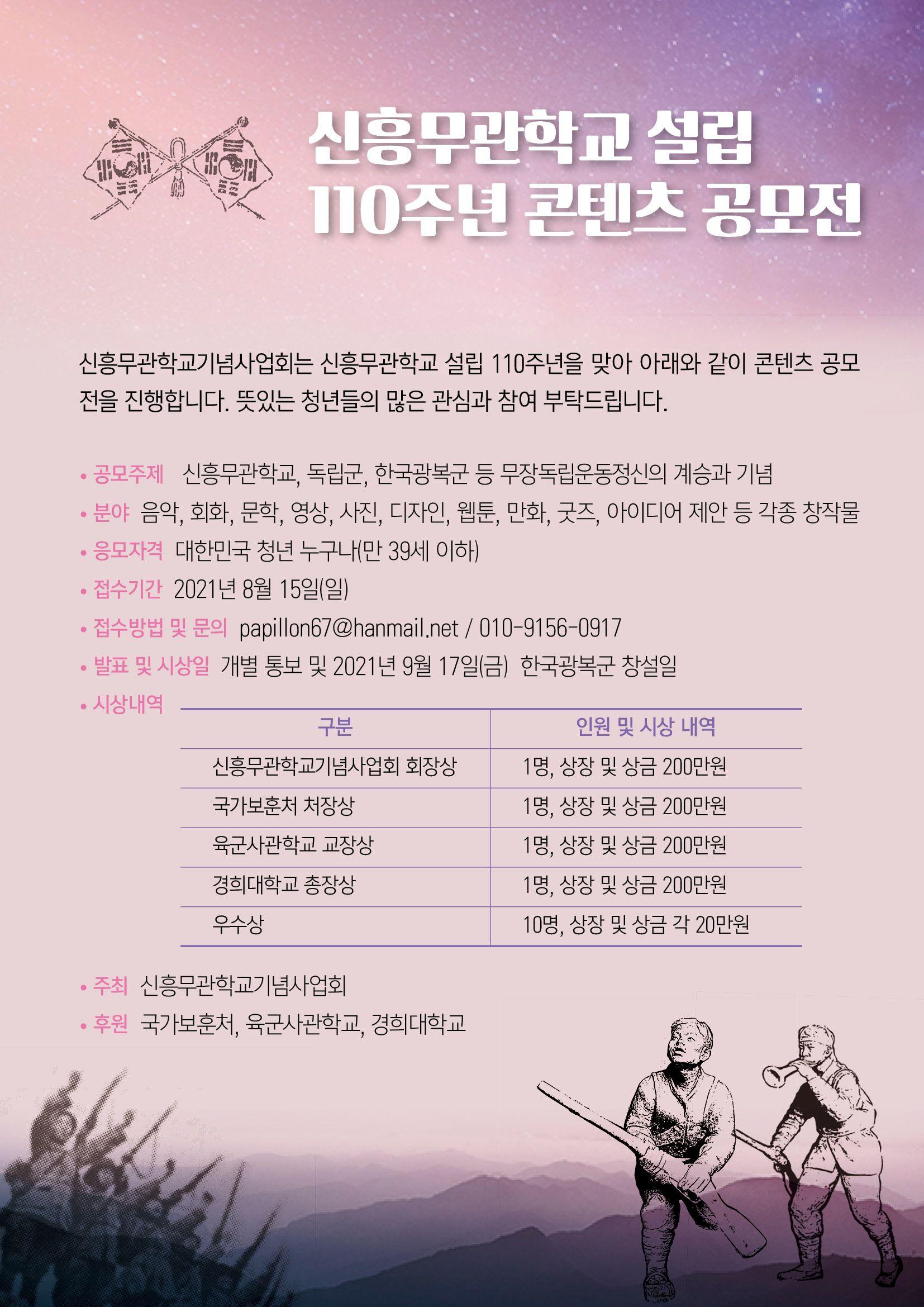신흥무관학교110주년 청년콘텐츠공모전