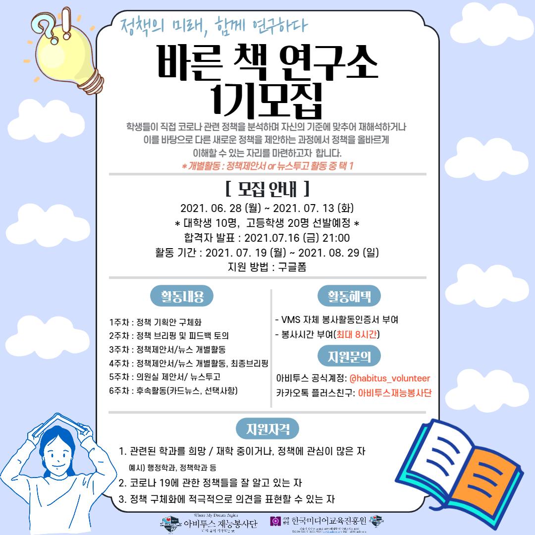 아비투스 재능봉사단 바른책 연구소 1기