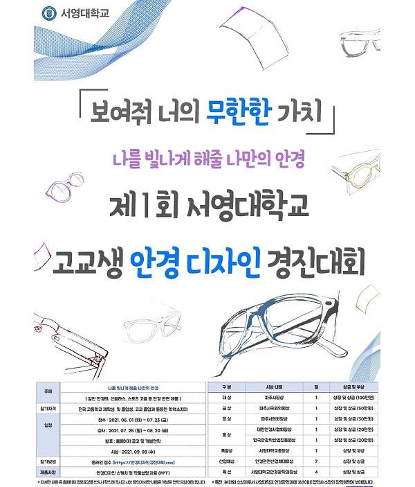 제1회 서영대학교 전국고교생 안경디자인 경진대회