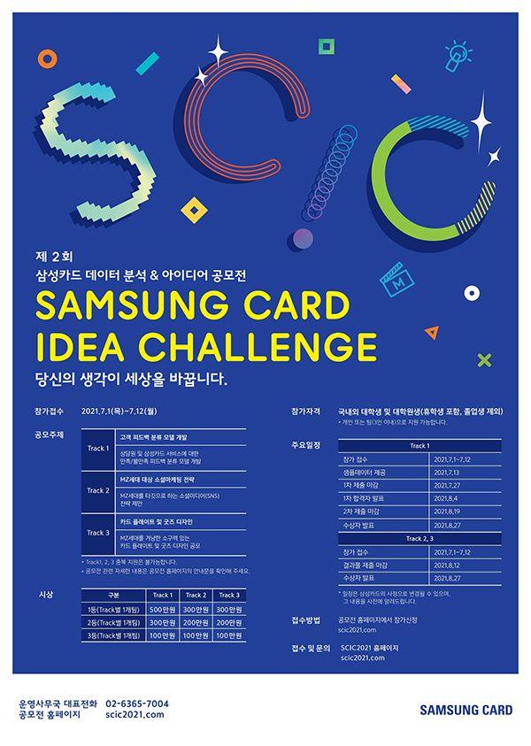 제 2회 삼성카드 데이터 분석 & 아이디어 공모전
