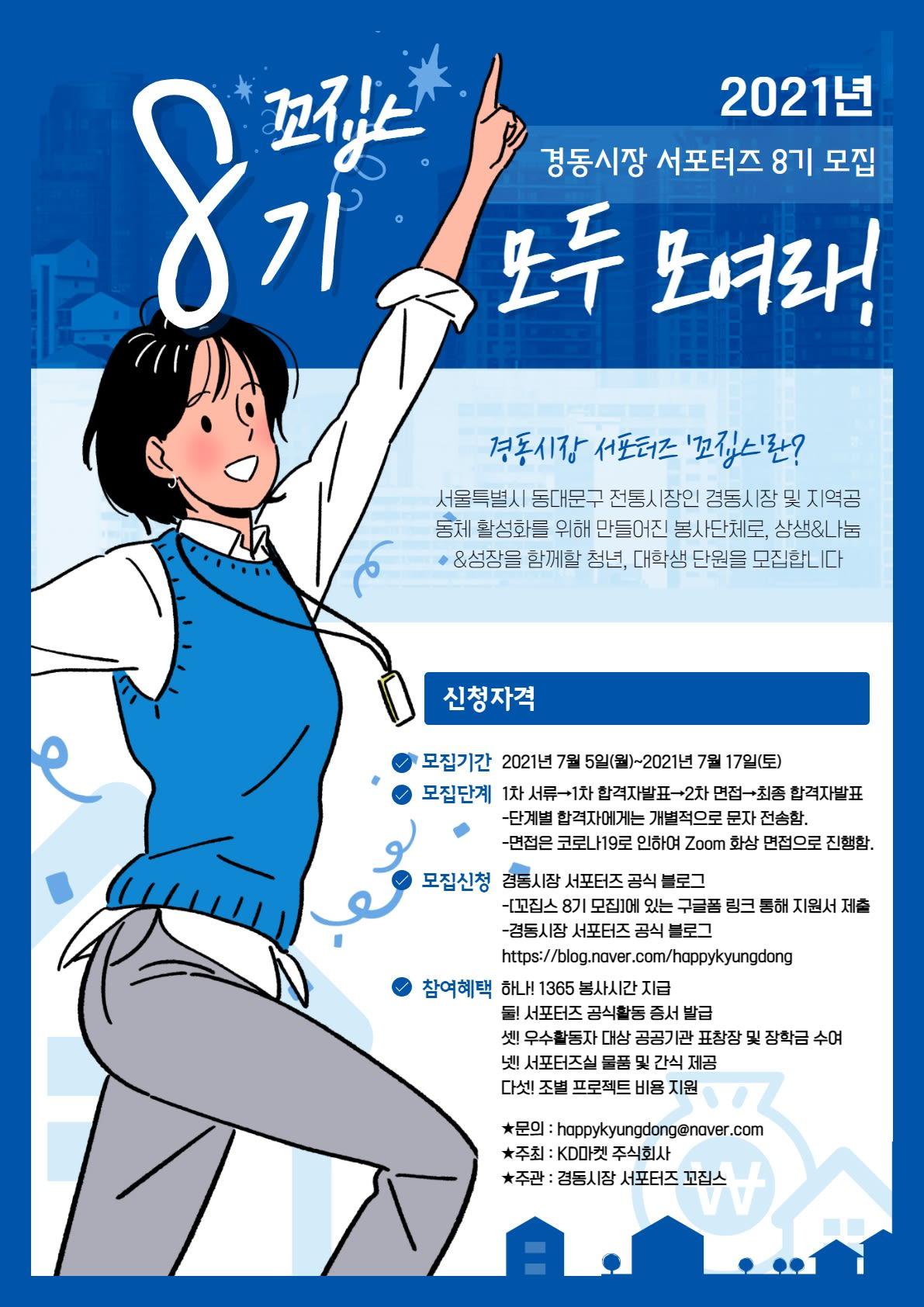 [KD마켓 주식회사] 경동시장 서포터즈 꼬집스 8기 모집(~07.17)