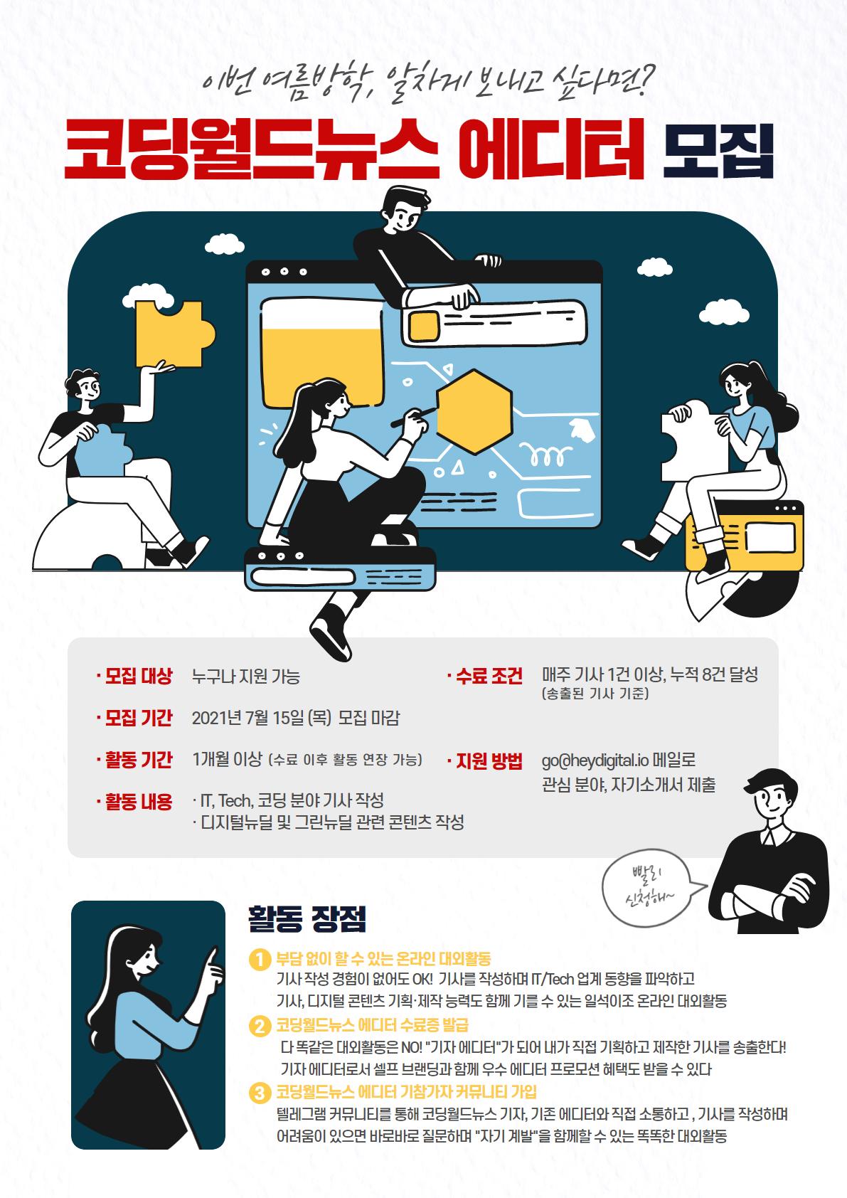코딩월드뉴스 에디터 모집