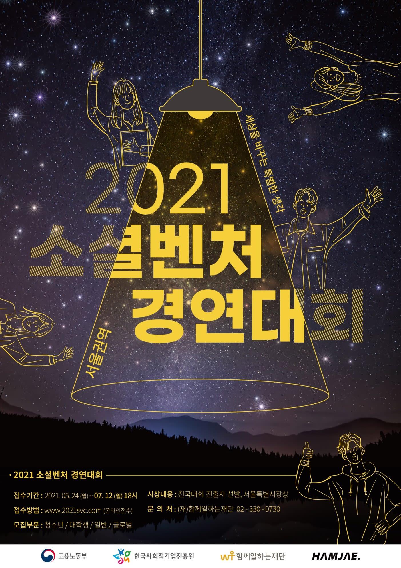 2021소셜벤처경연대회 서울권역