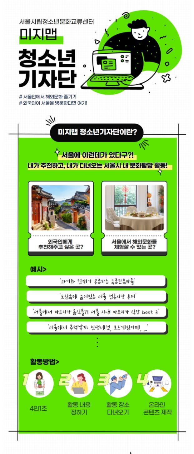 2021 서울시립청소년문화교류센터 미지맵 청소년기자단 1기 모집
