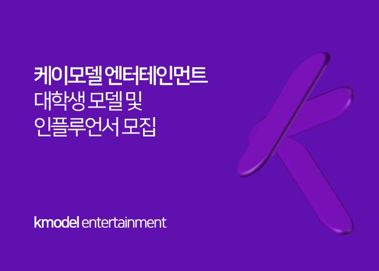 2021 케이모델 엔터테인먼트 대학생모델 및 인플루언서 모집 (2차)
