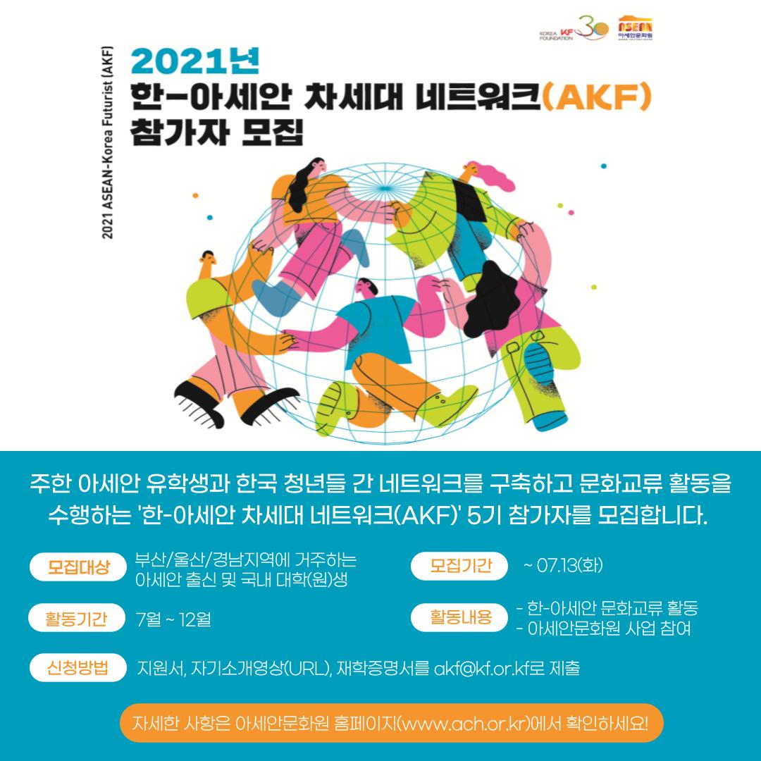 (기간 연장) 2021 한-아세안 차세대 네트워크(ASEAN-Korea Futurist/AKF) 5기