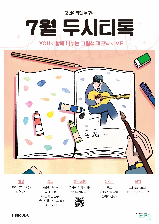 [서울청년센터 금천 오랑] 두시티톡: 함께 나누는 그림책 피크닉 참여자 모집!