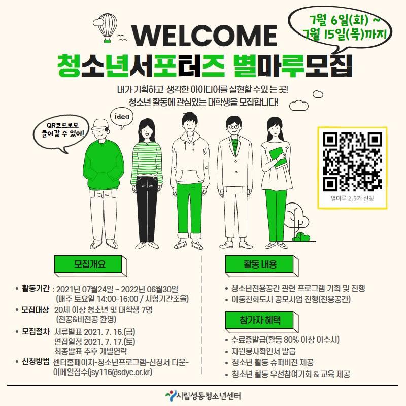 서울시립성동청소년센터 서포터즈 별마루 2.5기 모집