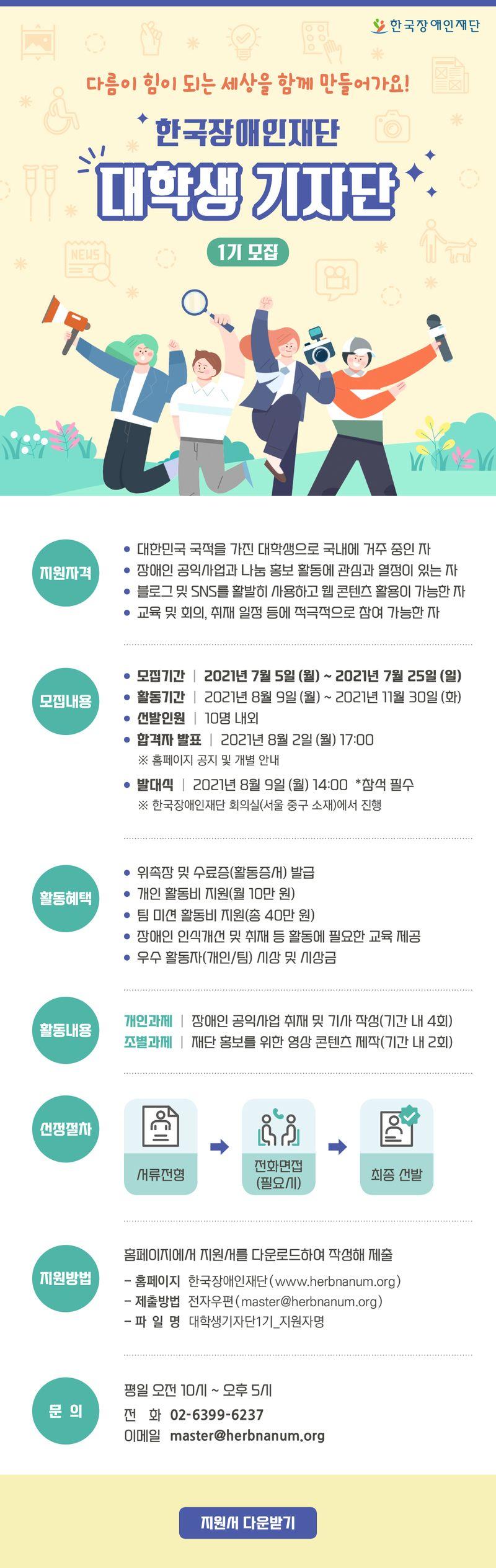 한국장애인재단 대학생 기자단 1기 모집