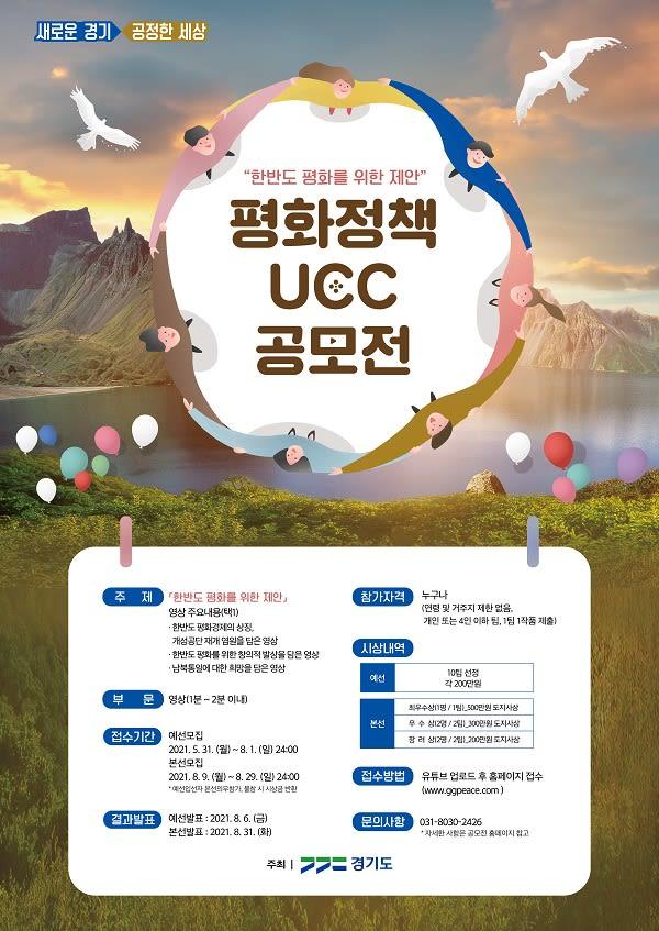 평화정책 UCC 공모전