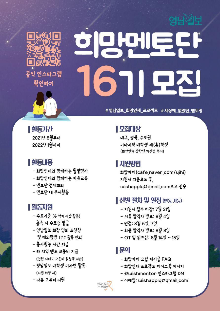 [영남일보] 영남일보 희망인재 프로젝트