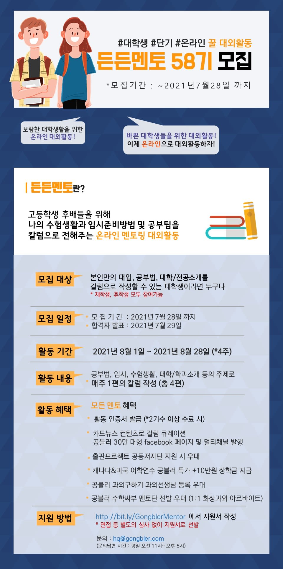 [HPGI] 단기 온라인 멘토링 대외활동, 든든멘토 58기 모집(~7/28)
