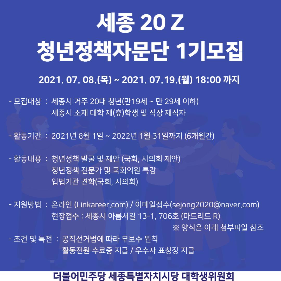 더불어민주당 세종특별자치시당 대학생위원회 세종 20Z 청년정책자문단