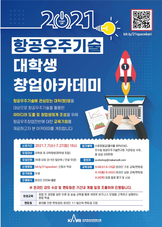 2021년 항공우주기술 대학생 창업아카데미