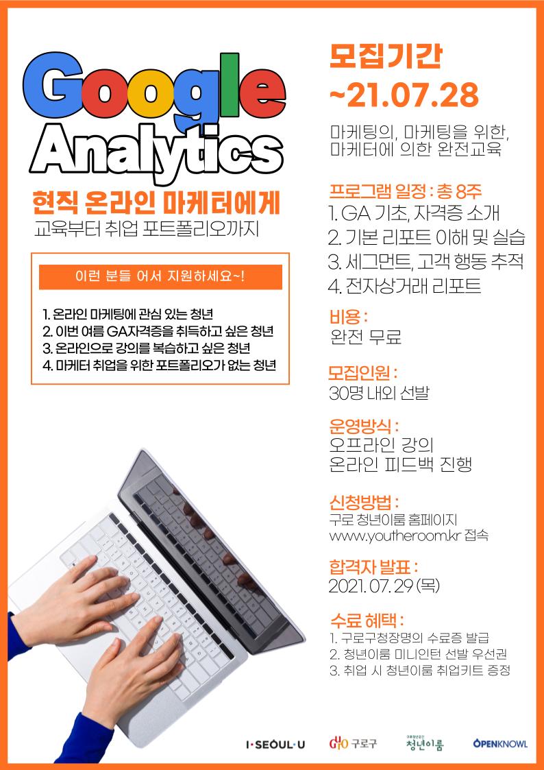 온라인 마케터가 되는 지름길 Google Analytics 자격증 교육으로~!