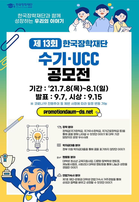 2021년 제13회 한국장학재단 수기 · UCC 공모전