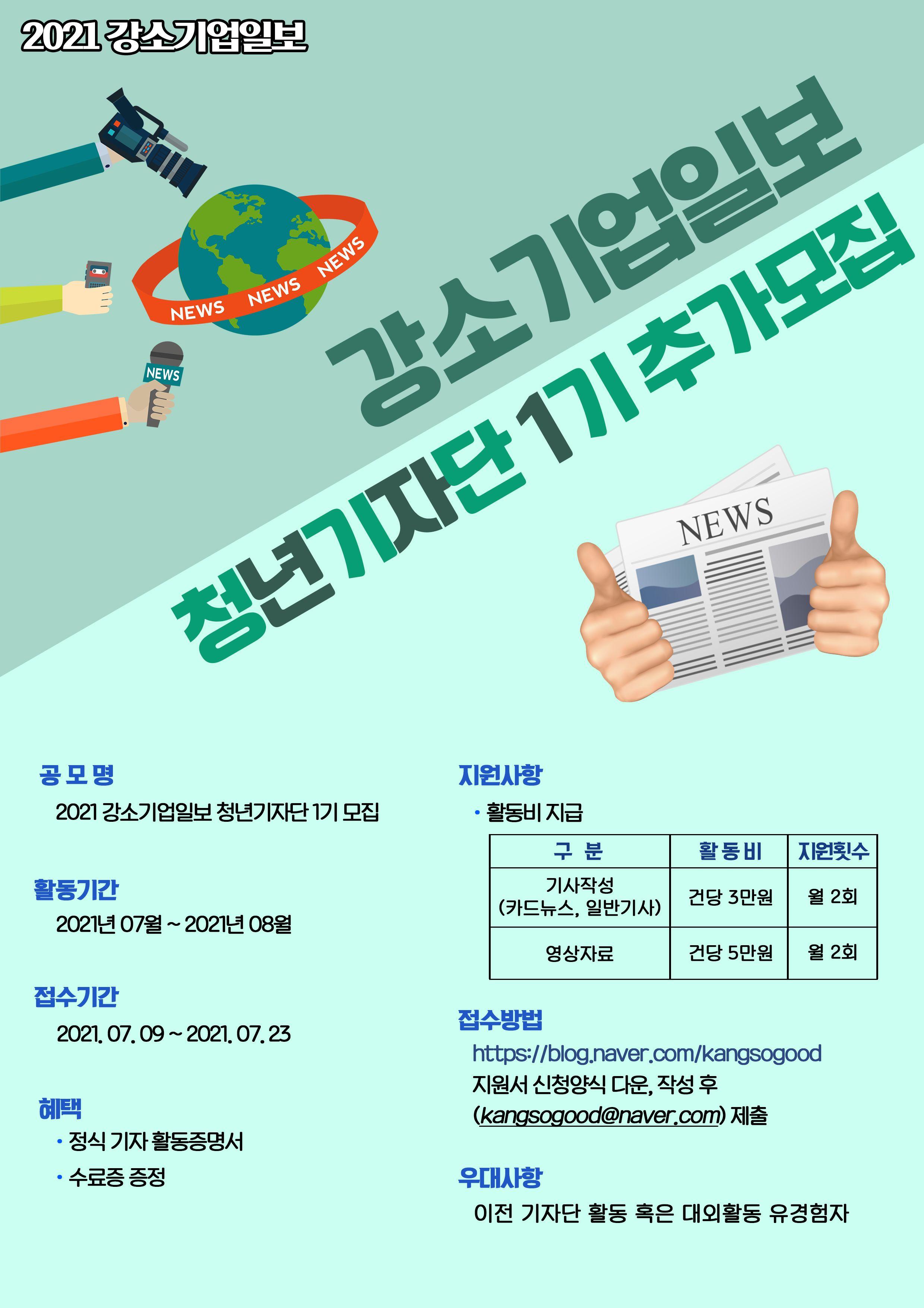 강소기업일보 청년기자단