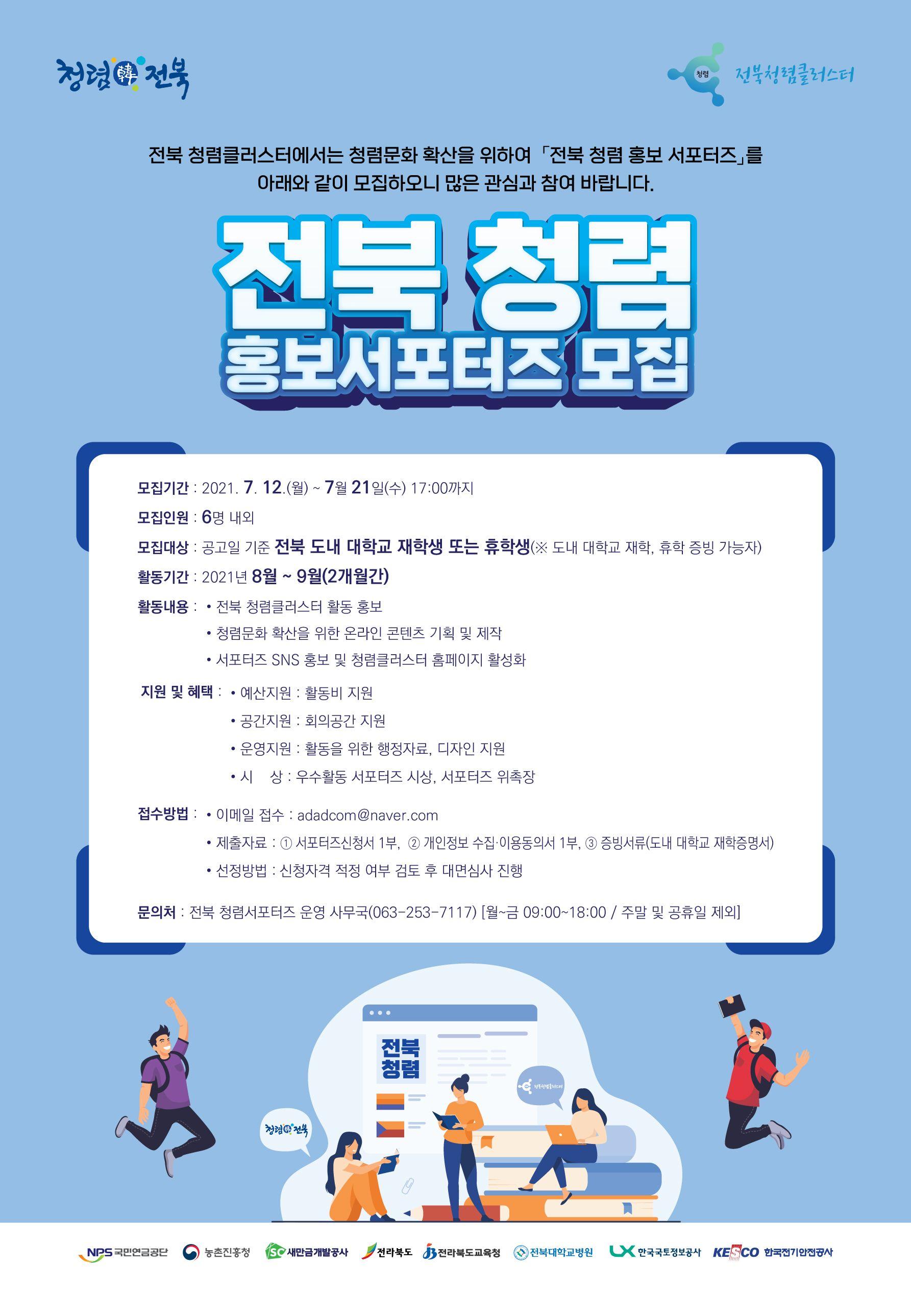 전북 청렴홍보서포터즈 모집
