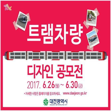 대전광역시 트램 차량 디자인 공모전