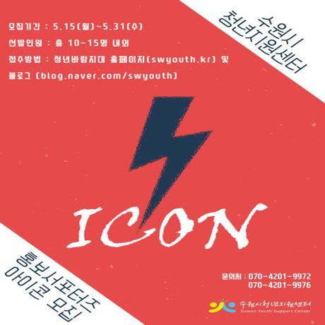 수원시청년지원센터 홍보 서포터즈 아이콘 모집