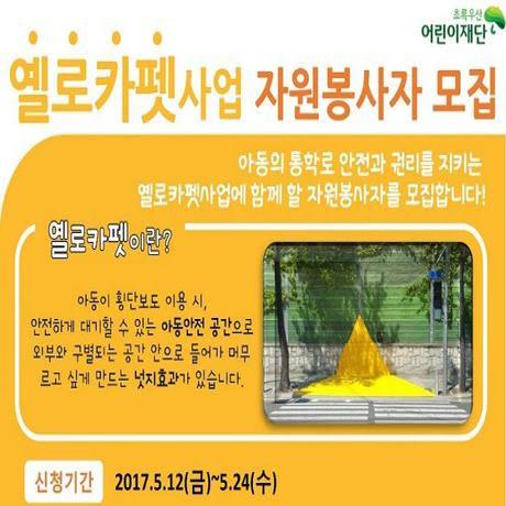 초록우산 부산지역 옐로카펫사업 자원봉사자 모집