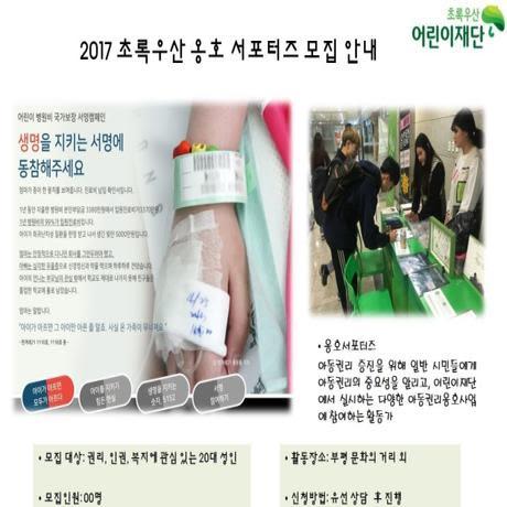 초록우산어린이재단 2017 옹호 서포터즈 모집