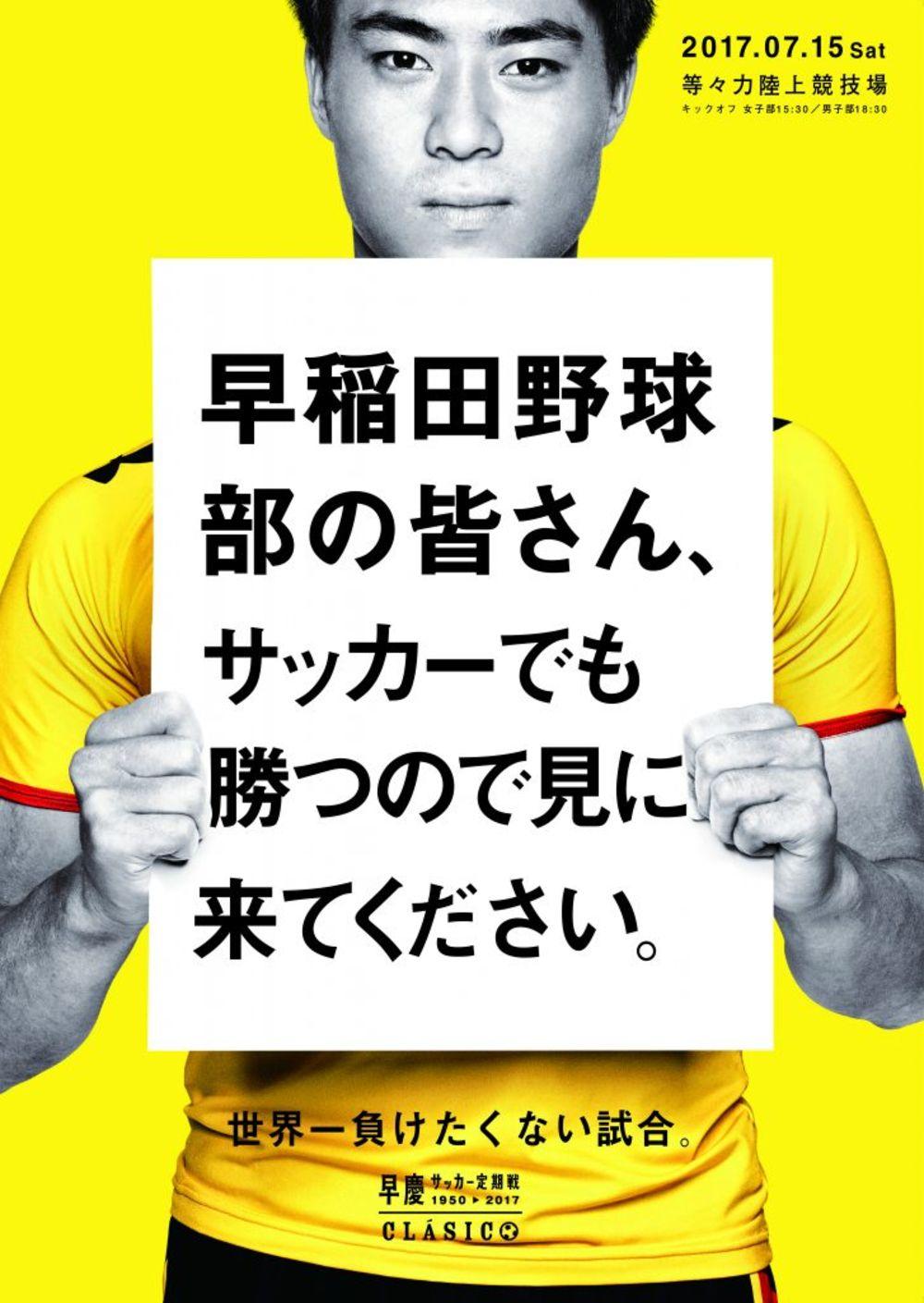 早慶戦のポスター