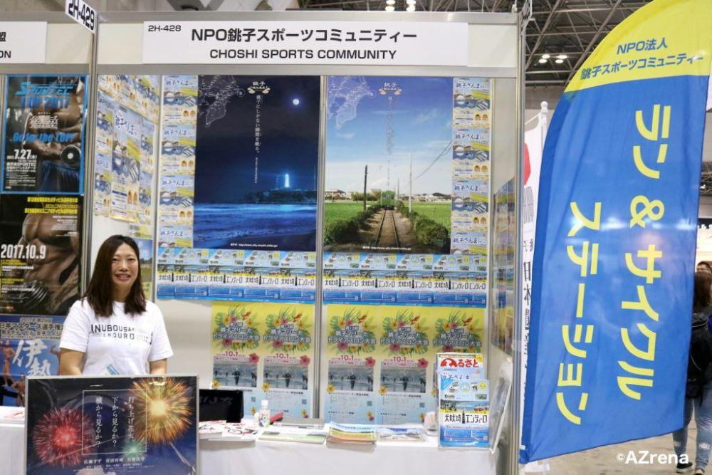 NPO銚子スポーツコミュニティー